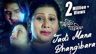 Superhit Sad Song by Sailabhama JADI MANA BHANGIBARA THILA | Sidharth TV