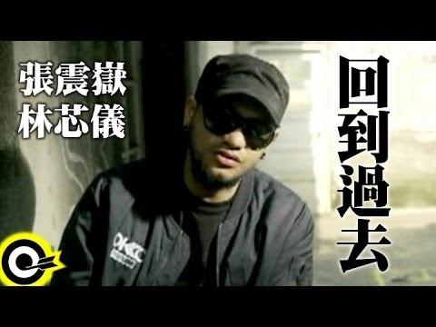 張震嶽 A-Yue & 林芯儀 Shennio Lin【回到過去】中視「光陰的故事」片尾曲 Official Music Video