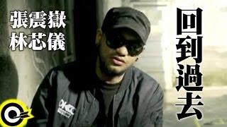 Repeat youtube video 張震嶽 A-Yue & 林芯儀 Shennio Lin【回到過去】中視「光陰的故事」片尾曲 Official Music Video