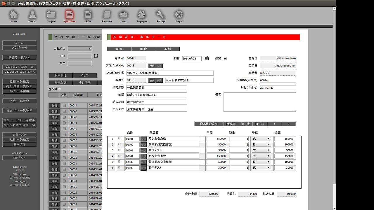Linux Ubuntu 業務管理システム 見積管理 見積書作成
