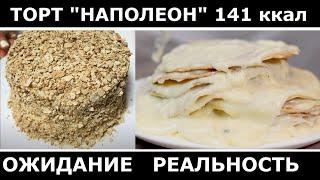 Торт НАПОЛЕОН 141 калория Проверка диетического рецепта Вып 381
