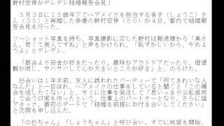 野村宏伸がデレデレ結婚報告会見! スポーツ報知 7月4日(土)18時40分配...
