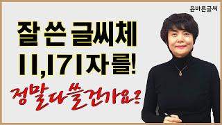 글씨체 교정 강좌! 손글씨 연습 어른스럽게 쓰기 [글씨…