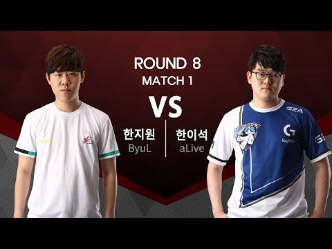 R8 1경기 한지원 vs 한이석 [17.08.21] SSL 프리미어 2017 시즌2