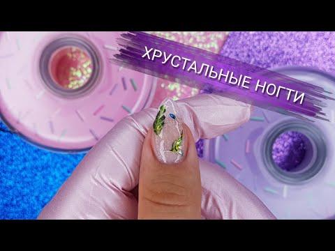 Наращивание гелем (Жемчужным). Пончики Staleks Bobby Nail 3D Хрустальные слайдеры Анна Ткачева