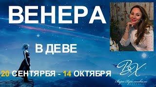 ВЕНЕРА В ДЕВЕ 20 сентября - 14 октября - астролог Вера Хубелашвили
