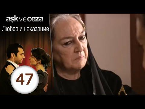 любовь напрокат турецкий сериал 54 серия субтитры
