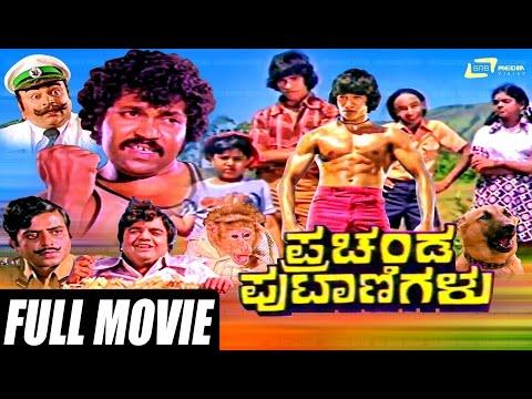 Prachanda Putanigalu – ಪ್ರಚಂಡ ಪುಟಾಣಿಗಳು| Full HD Movie | FEAT. Ramakrishna Hegde, Bhanuprakash