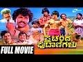Prachanda Putanigalu ಪ್ರಚಂಡ ಪುಟಾಣಿಗಳು Full HD Movie FEAT. Ramakrishna Hegde, Bhanuprakash