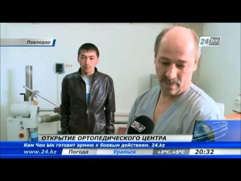 В Павлодаре открылся протезно-ортопедический центр