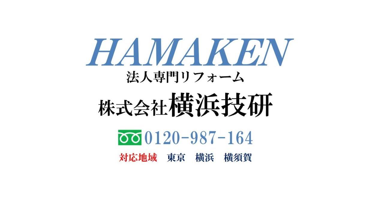 HAMAKEN法人リフォ-ム 施工事例4