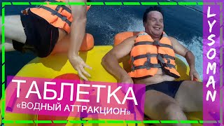 Водные развлечения, аттракционы ТАБЛЕТКА. Отдыхаем хорошо на море и в аквапарке! Геленджик 2017(Видео про водные развлечения, экстрим процедуры с падением. Аттракцион ТАБЛЕТКА на черном море. Геленджик..., 2017-01-11T16:06:13.000Z)