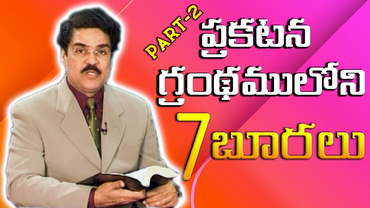 Manna Manaku   ప్రకటన గ్రంథములోని 7 బూరలు   Part - 2   Dr Jayapaul   Telugu Christian Messages