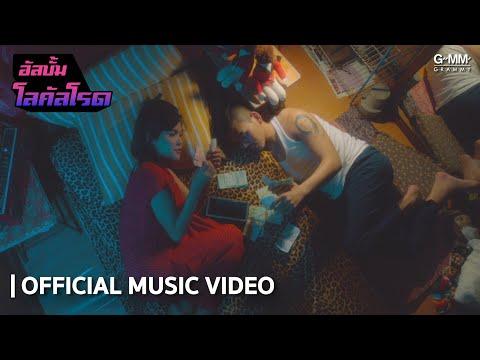 ราชวังหัวใจ [ALBUM โลคัลโรด]  : เปาวลี พรพิมล x สงกรานต์ (OFFICIAL MV) - วันที่ 23 Sep 2019