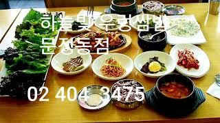 가든파이브 맛집 장지역 맛집 문정동맛집 문정동쌈밥