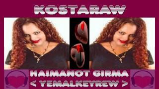Haimanot Girma - Yemalkeyrew ( Ethiopian New Music )