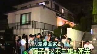 藤子・F・不二雄先生死去時のニュース映像その2