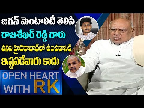 Former CM  K Rosaiah about Clashes between RajasekharaReddy and Jagan |Open Heart with RK|ABN Telugu