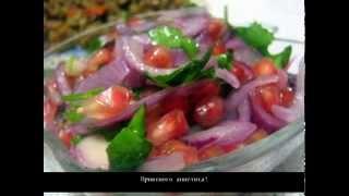 Гранатовый салат к плову