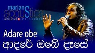 Adare Obe Dase ( ආදරේ ඔබේ දෑසේ )  - Marians Acoustica Concert Thumbnail