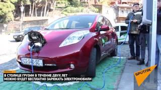В Тбилиси появились бесплатные станции для зарядки электрокаров(В Тбилиси появились бесплатные станции для зарядки электрокаров В столице Грузии в течение двух лет можно..., 2016-11-07T14:24:55.000Z)
