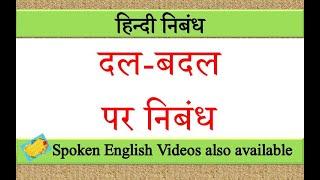 दल बदल पर निबंध | dal badal par nibandh in hindi | Essay on dal badal in hindi dal badal par nibandh