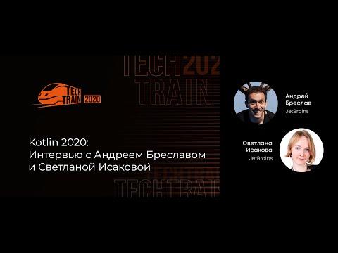 Kotlin 2020: Интервью с Андреем Бреславом и Светланой Исаковой