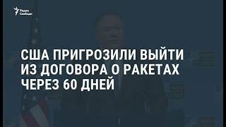 США пригрозили выйти из договора о ракетах / Новости