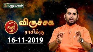 Rasi Palan | Viruchigam | விருச்சிக ராசி நேயர்களே! இன்று உங்களுக்கு…| Scorpio | 16/11/2019