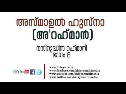 Asmaul husna part 8 | Naseerudheen Rahmani | അസ്മാഉൽ ഹുസന പാർട്ട് 8 | A'rahman