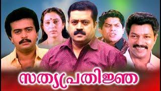 Sathyaprathinja Malayalam Full Movie # Malayalam Political Movies # Malayalam Comedy Movies