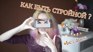 3 факта о красоте. Как быть красивой? :)