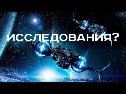 Освоение космоса в Star Conflict?! Развитие SC в 2019 году