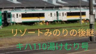 【世代交代】キハ110系快速湯けむり号 東仙台駅通過