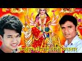sakim raja ka supar hit bhakti song 2018कलयुग में माई लेली अवतार🕉🕉🕉🕉🕉🕉✡