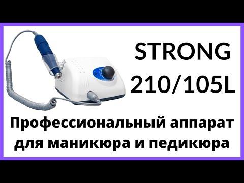 Профессиональный аппарат для маникюра и педикюра STRONG
