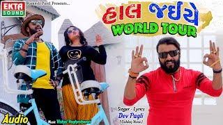 Hal Jaiye World Tour || Dev Pagli || Full Audio Song || Ekta Sound