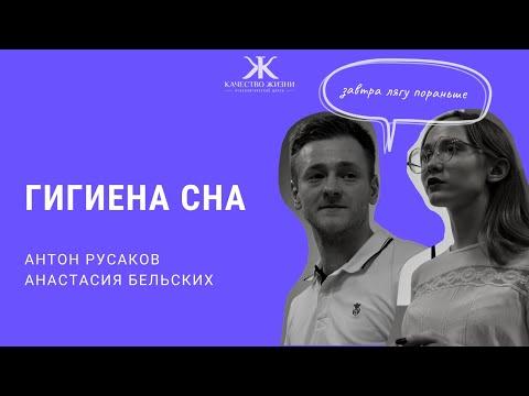 Гигиена сна: лекция о нормализации режима сна. Анастасия Бельских, Антон Русаков.
