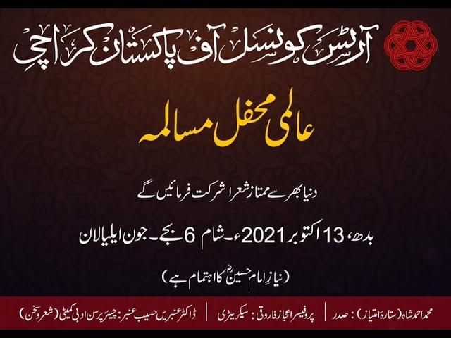 ACP Talks | Aalmi Mehfil-e-Musalama | Tribute to Martyrs of Karbala | #acpkhi #acptalks #acp