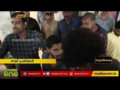 തൃശൂർ ഇരട്ട കൊലപാതകം ; പ്രതികൾ റിമാൻഡിൽ | Arrest | Thrissur