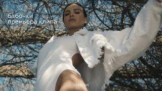 Елена Темникова - Бабочки (Премьера клипа 2019)