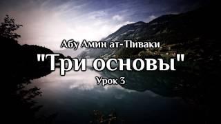 Абу Амин ат-Тlиваки ''Три основы'' Урок 3