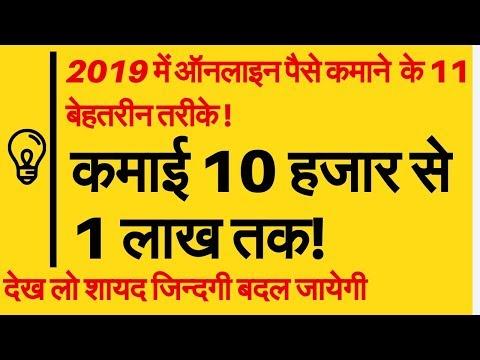 11 Side Income Ideas – ऑनलाइन पैसे कमाने के Ideas| Online Kamai |business ideas in hindi