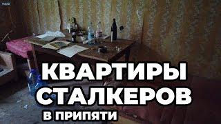 Нашел квартиры сталкеров в Припяти. Чернобыль 2019, зона отчуждения