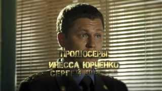 """Начальные титры сериала """"Чужой район 3"""""""