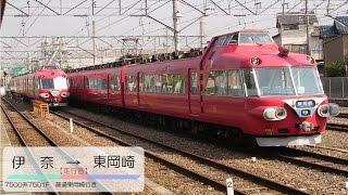 【走行音】名鉄7500系パノラマカー 普通 伊奈→東岡崎