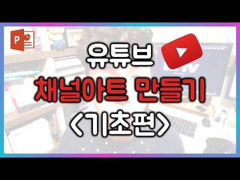 유튜브 채널아트 만들기 기초편! 파워포인트�