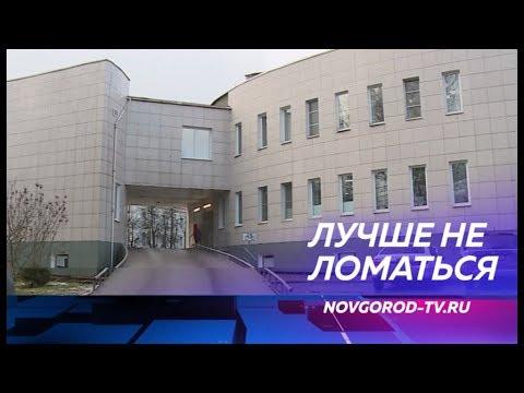Жители Великого Новгорода жалуются на проблему очередей в травмпункте