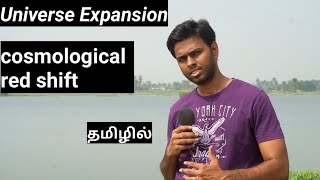 Universe Expansion/Red shift/cosmological microwave background/Tamil explanation/VJF KIRAN