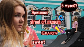 Смотреть видео Музеи Санкт-Петербурга - Стрит Арт, Эрарта, Эрмитаж, Сладкий музей онлайн
